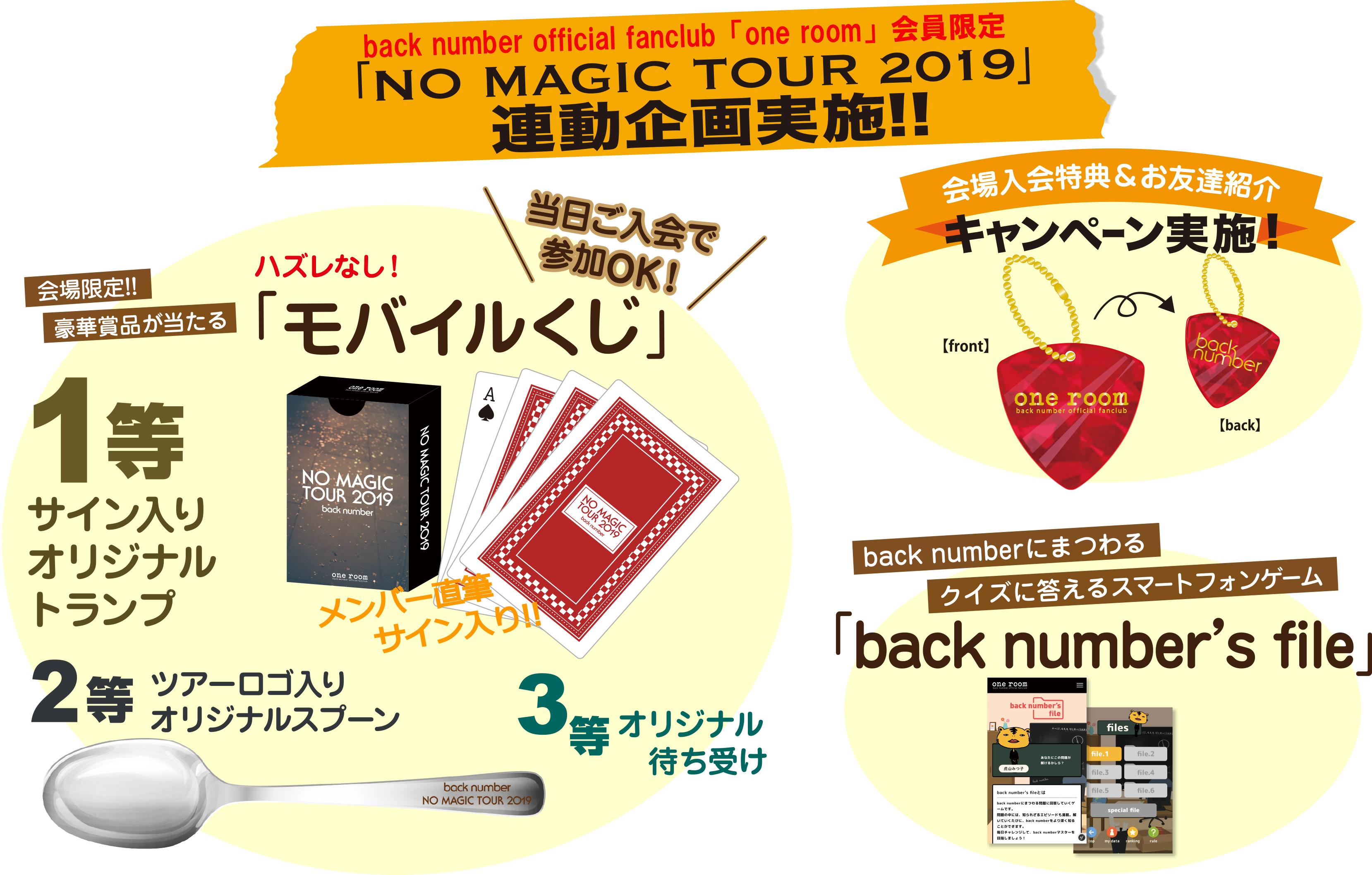one room会員限定「NO MAGIC TOUR 2019」連動企画!