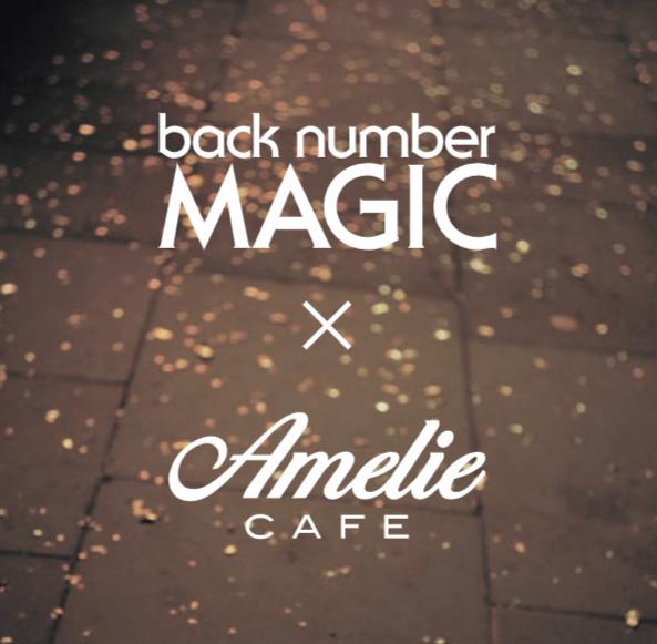 Amelie Cafeコラボ企画『back number cafe』@Amelie Cafe 名古屋パルコ店 開催決定!