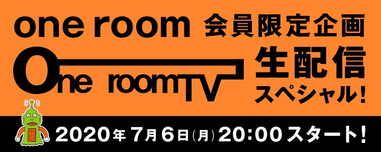 7/6(月)20:00「one room TV 生配信スペシャル!」