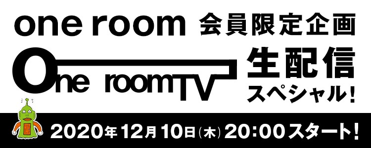 12/10(木)「one room TV 生配信スペシャル!」:生電話相談室 参加者募集!