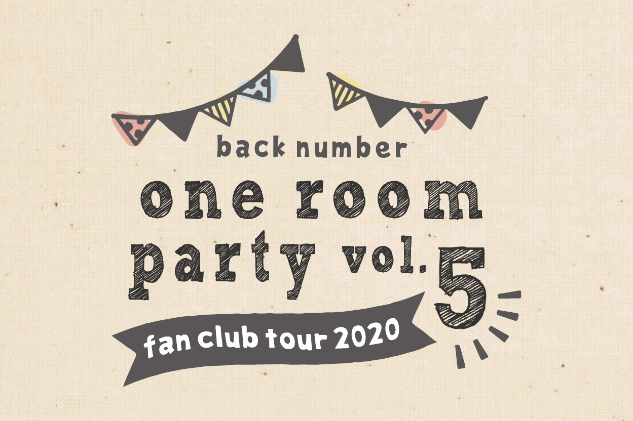 back number fanclub tour 2020『one room party vol.5』チケット詳細発表!