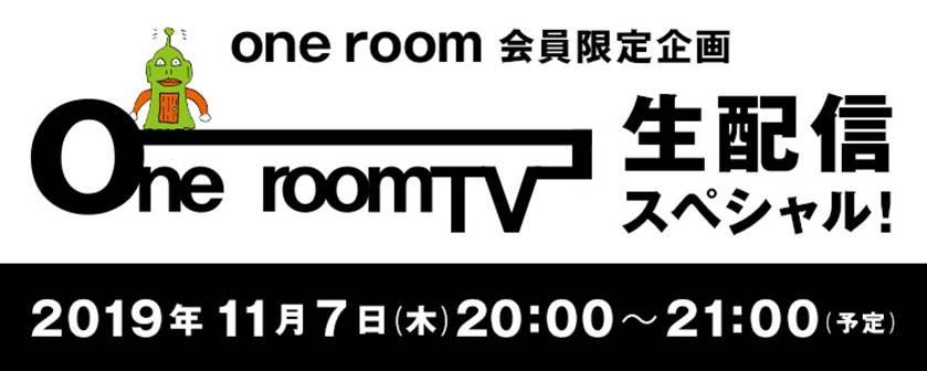 本日20:00~【one room TV 生配信スペシャル!】