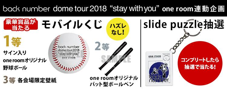 dome tour 会場限定one room連動企画決定!