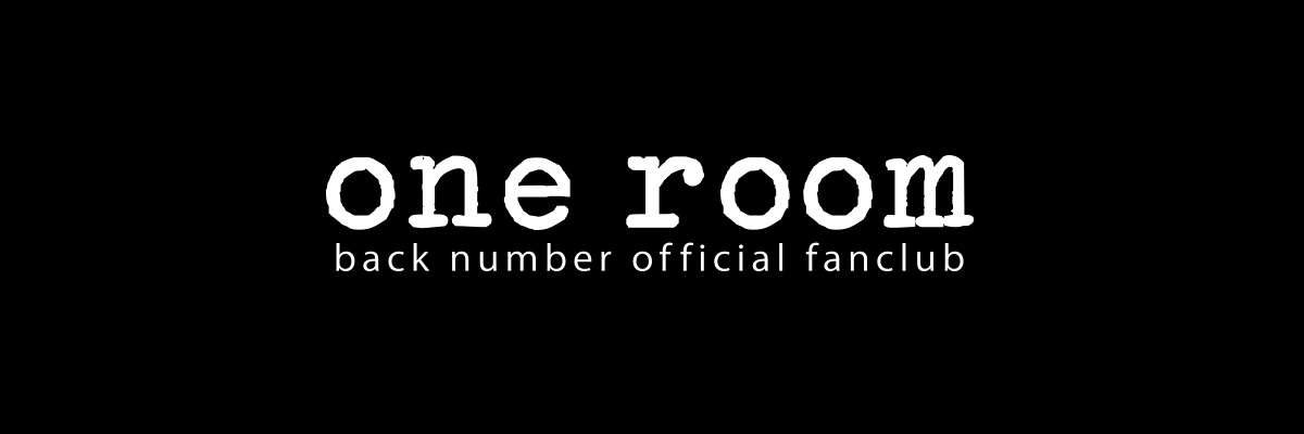 back number tour 2019「one room会員最終先行受付(抽選制)」実施決定!