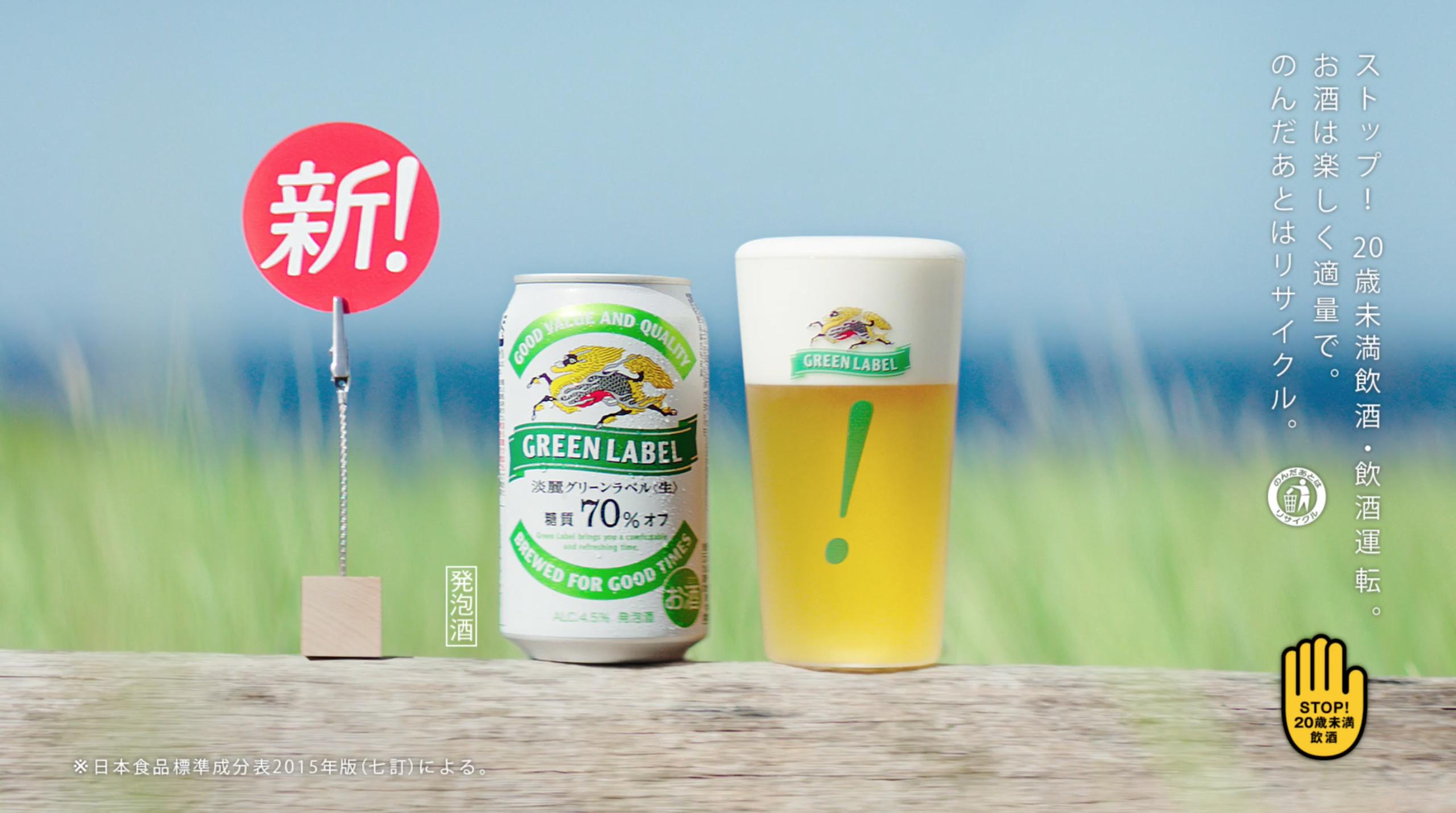 「あかるいよるに」がキリンビール「淡麗グリーンラベル」CMソングに決定!