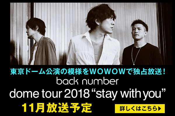 """「back number dome tour 2018 """"stay with you""""」WOWOWにて放送決定!"""
