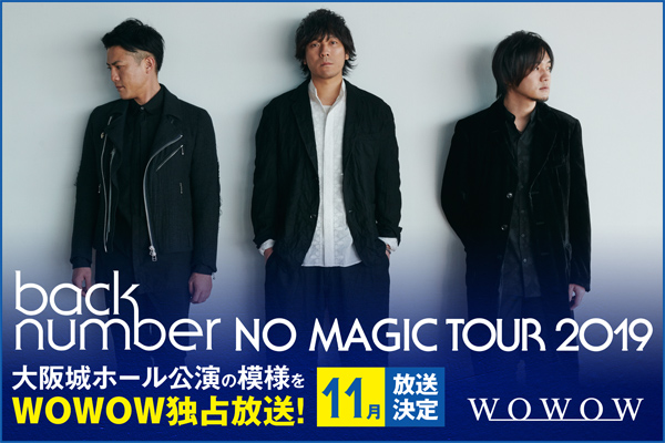 「NO MAGIC TOUR 2019」WOWOWにて放送決定!