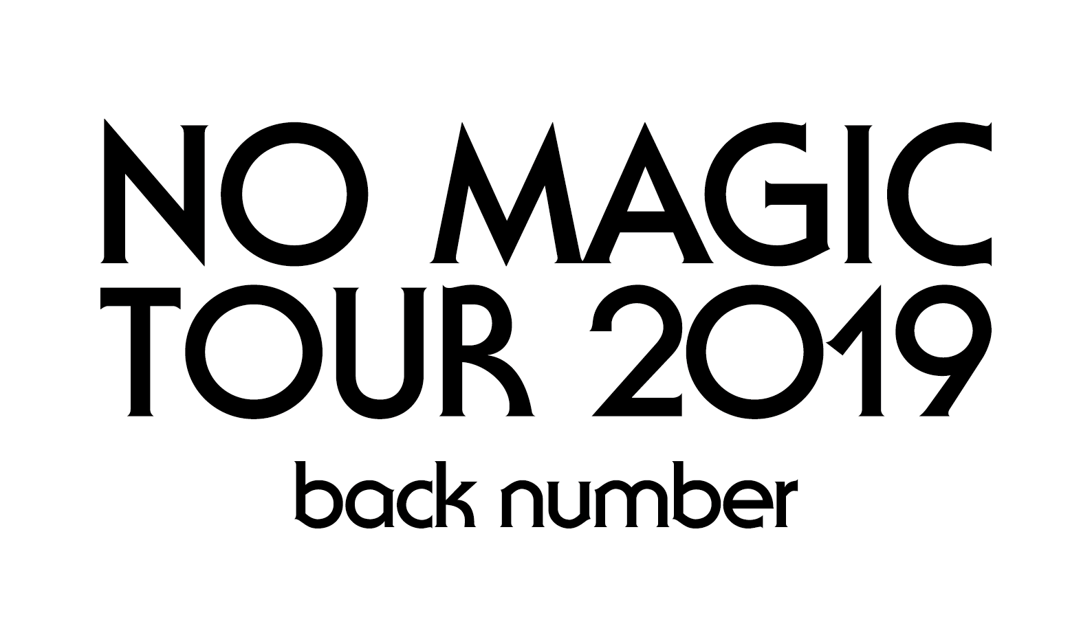 「NO MAGIC TOUR 2019」当日引き換えチケット受付(抽選制) 決定!