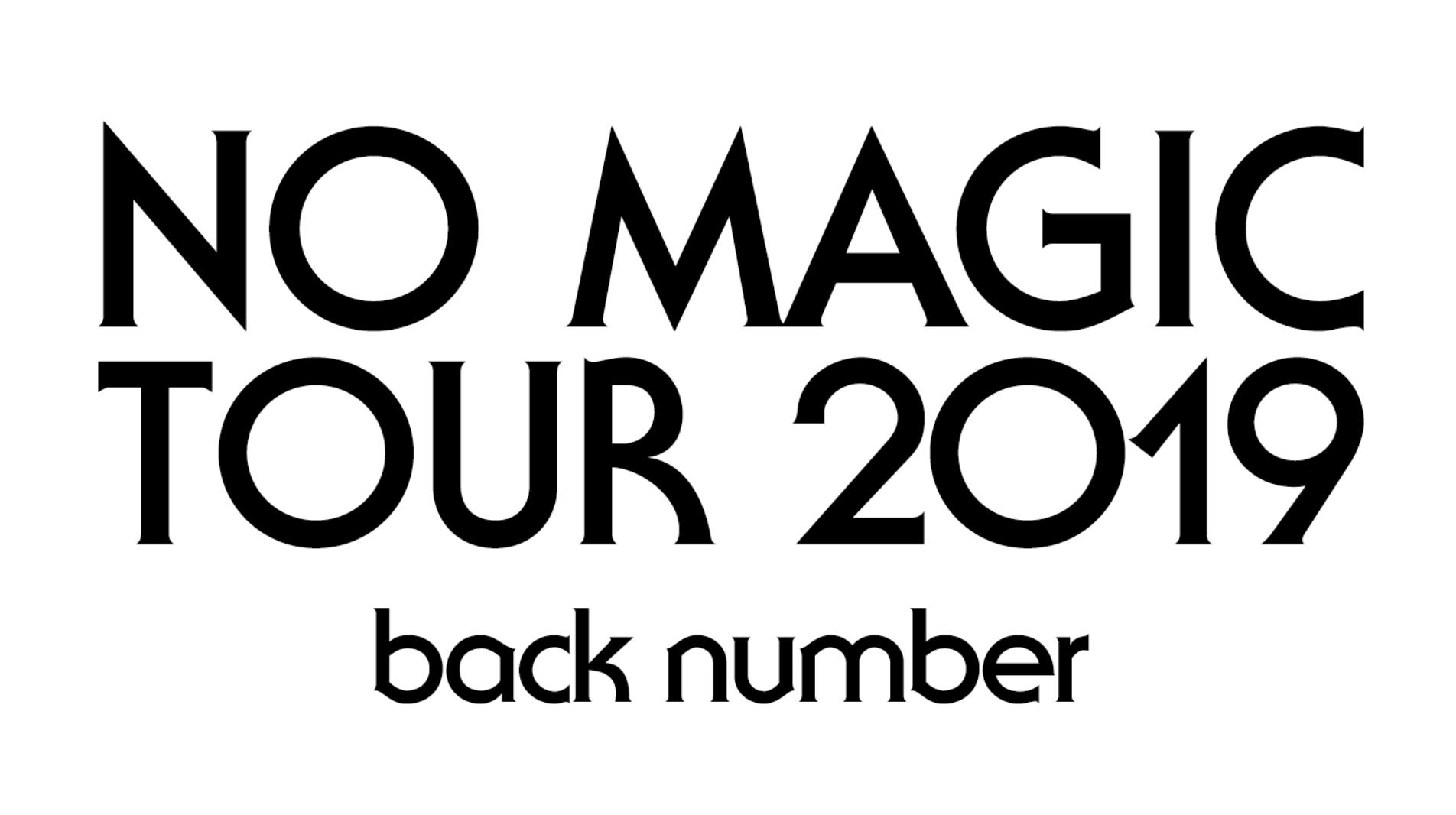 """【back number """"NO MAGIC TOUR 2019"""" 9月21日(土)沖縄公演払い戻しについて】"""