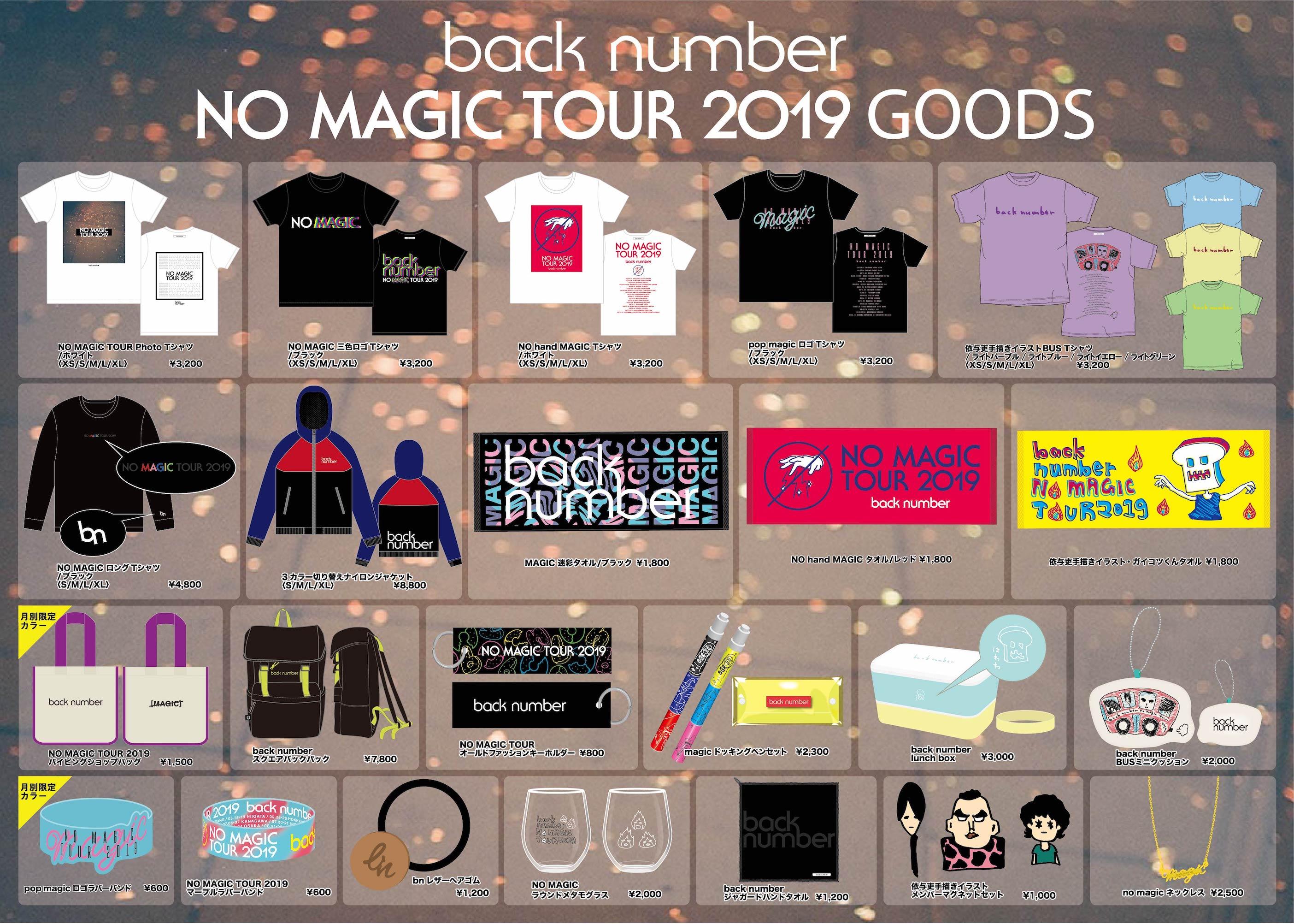 「NO MAGIC TOUR 2019」ツアーグッズ発表!