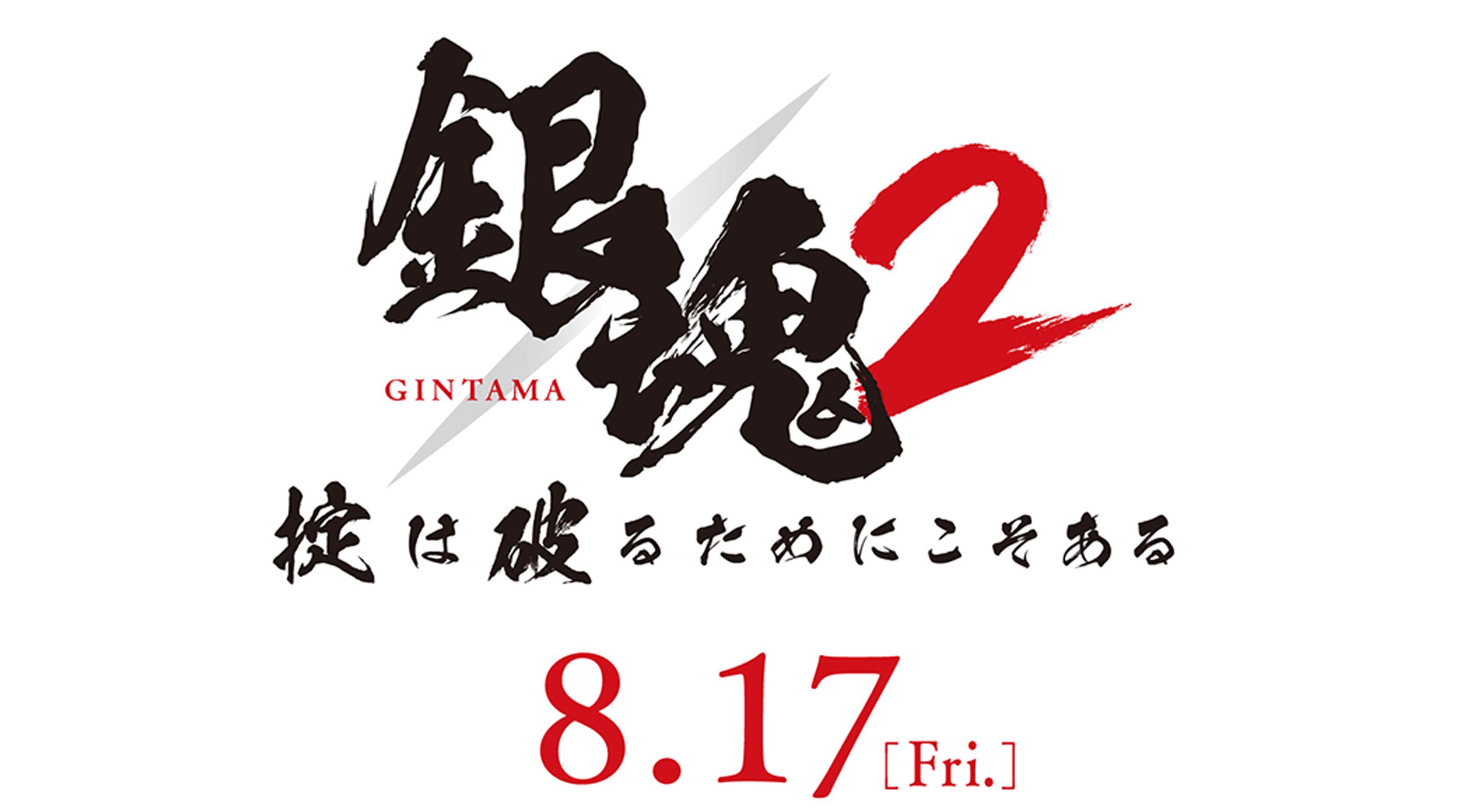 back number新曲が映画「銀魂2 掟は破るためにこそある」主題歌に決定!