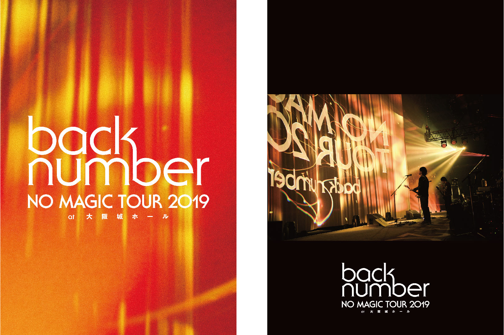 back number ライブBlu-ray&DVD発売記念!「NO MAGIC TOUR 2019 at 大阪城ホール」プレミアム上映会開催!