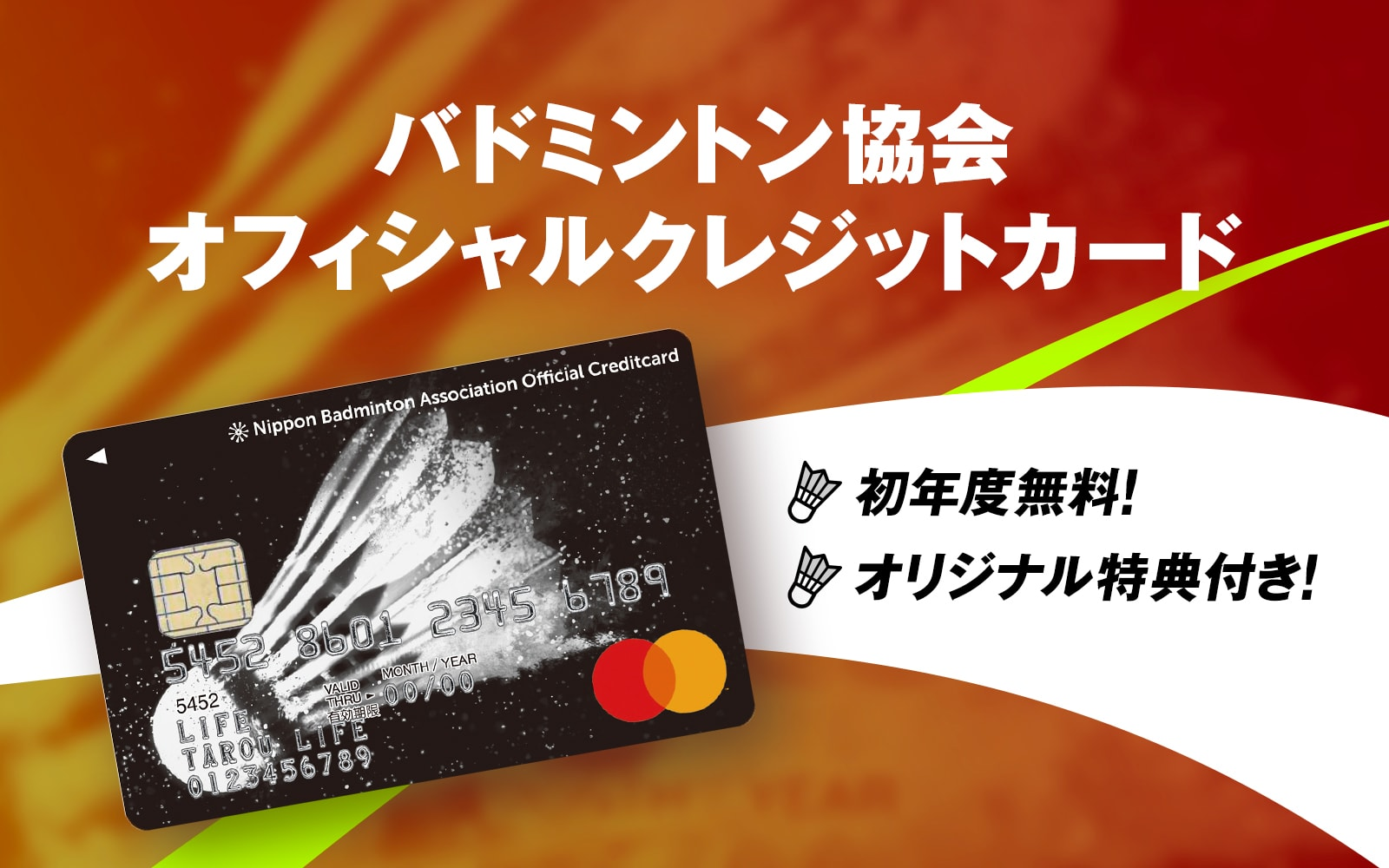 バドミントン協会オフィシャルクレジットカード