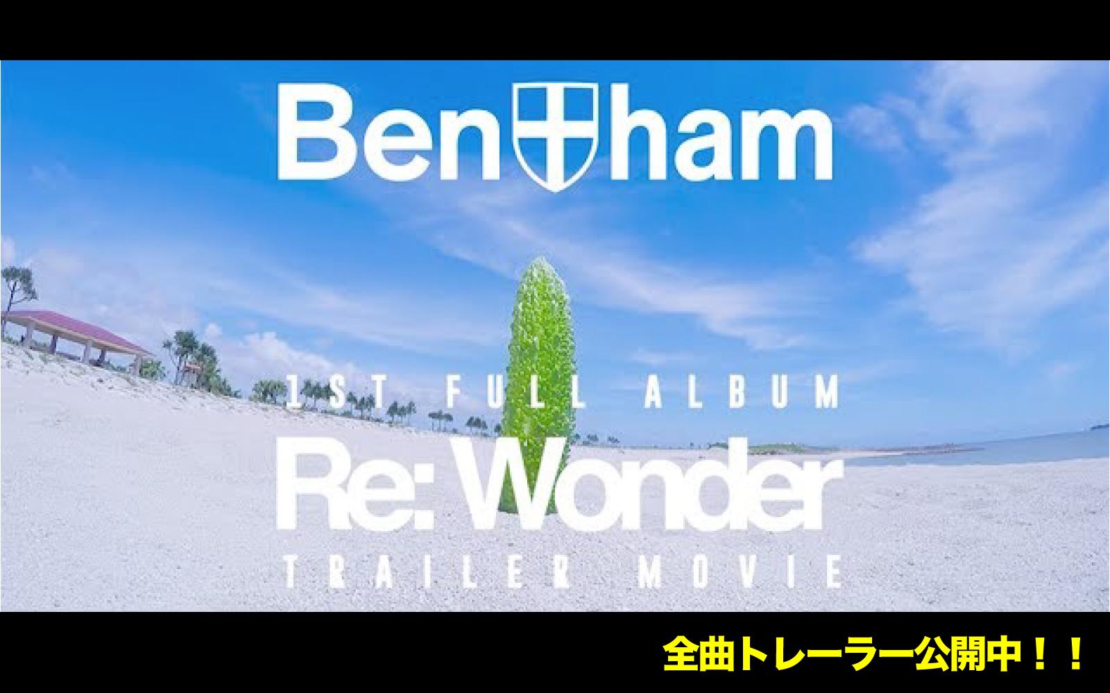 「Re:Wonder」全曲トレーラー公開中!