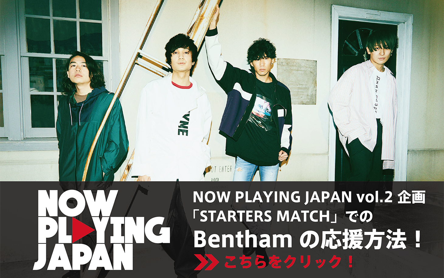 ★NOW PLAYING JAPAN vol.2 企画「STARTERS MATCH」でのBenthamの応援方法★