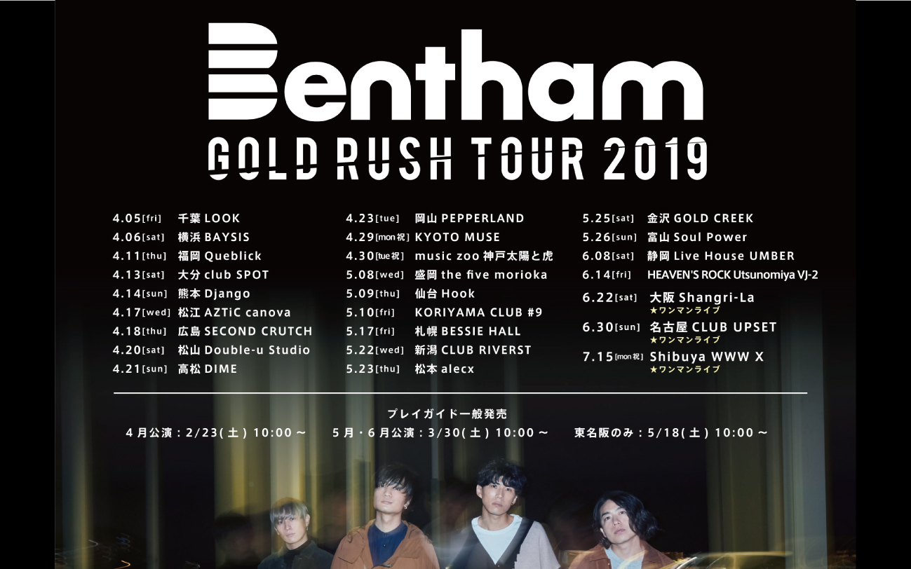 GOLD RUSH TOUR 2019