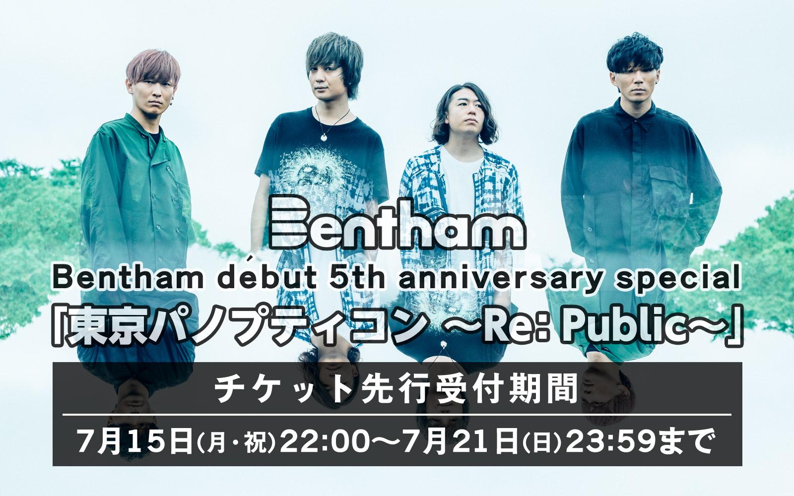 東京パノプティコン 〜Re: Public〜