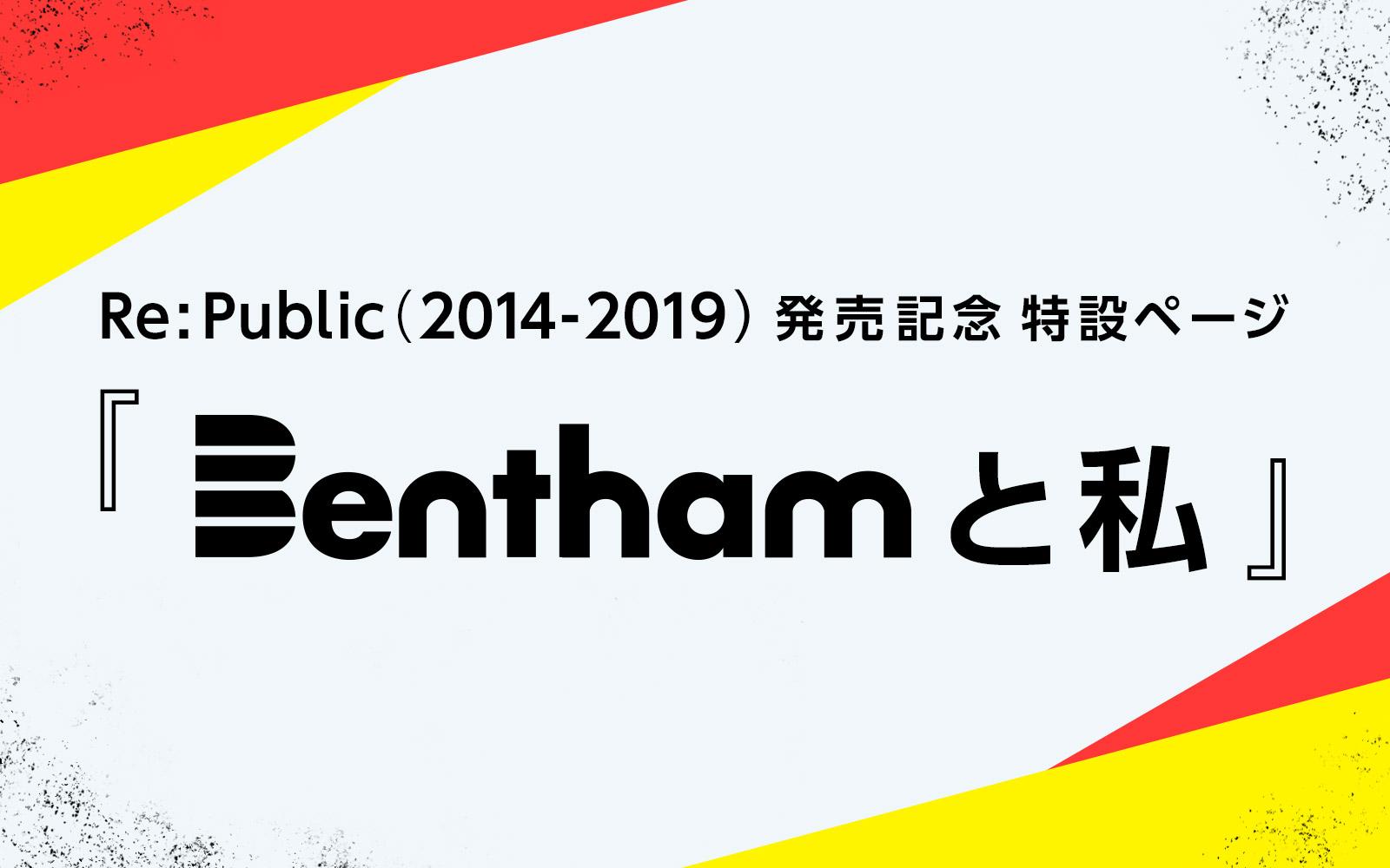 Re: Public <2014-2019>
