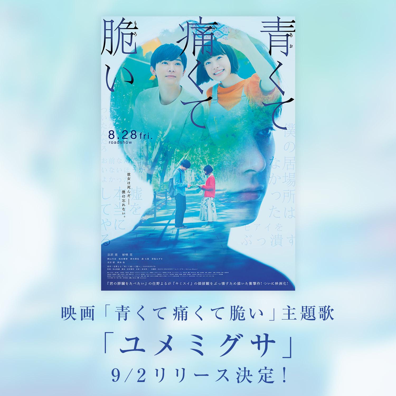 『青くて痛くて脆い』主題歌「ユメミグサ」9/2リリース決定!