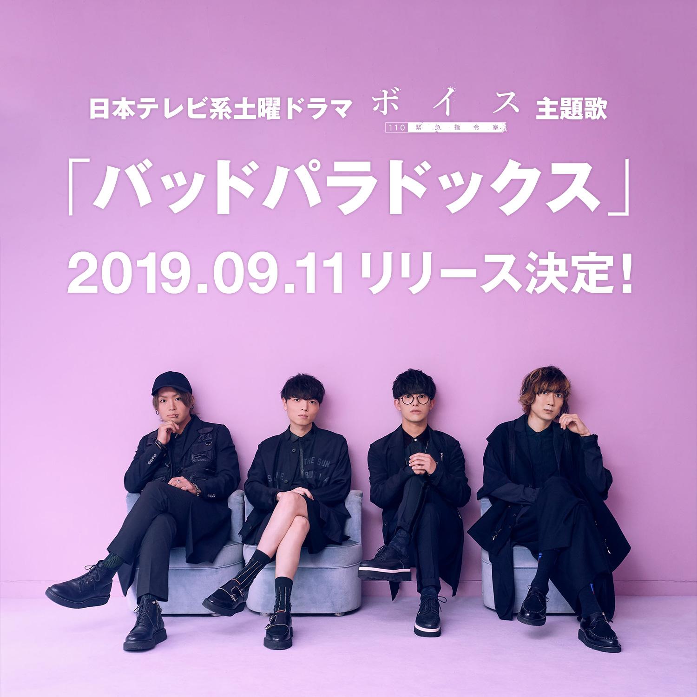 2019.09.11「バッドパラドックス」リリース決定!