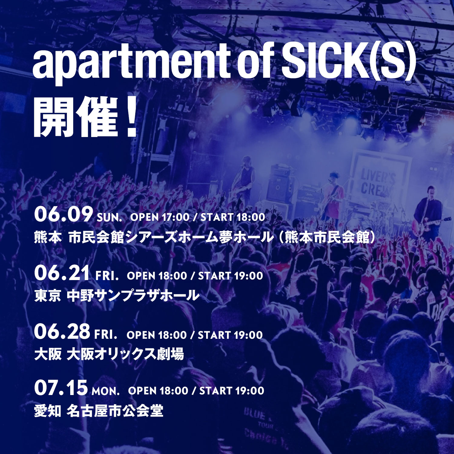 apartment of SICK(S)開催!