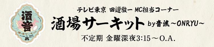 酒場サーキット by音流~ONRYU~