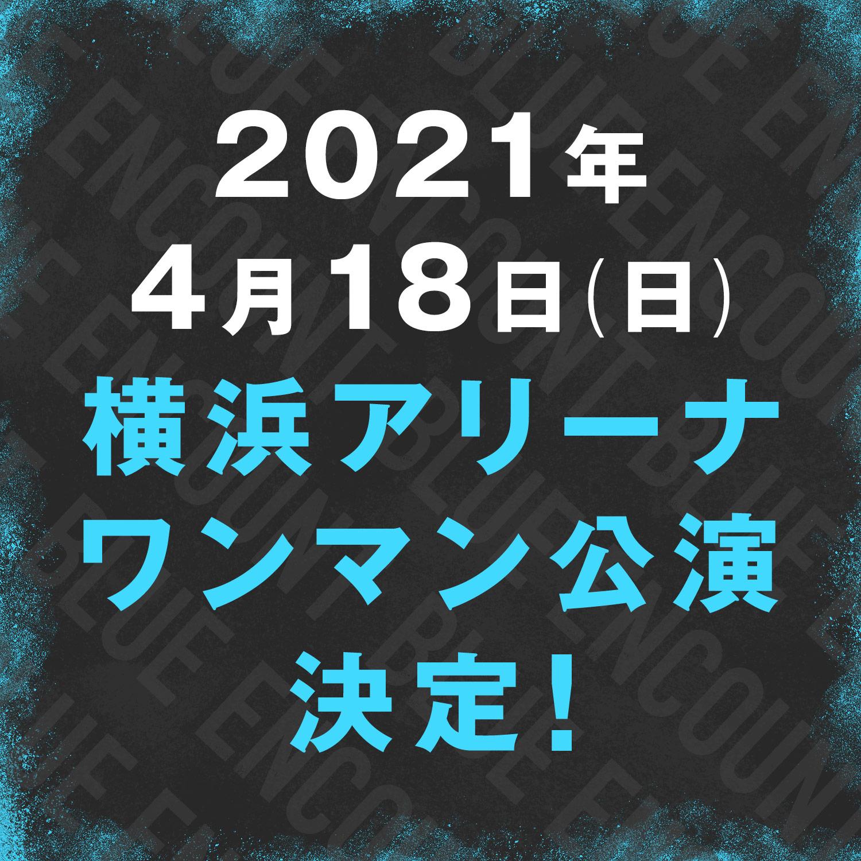 2021年4月18日(日) 横浜アリーナワンマン公演決定!