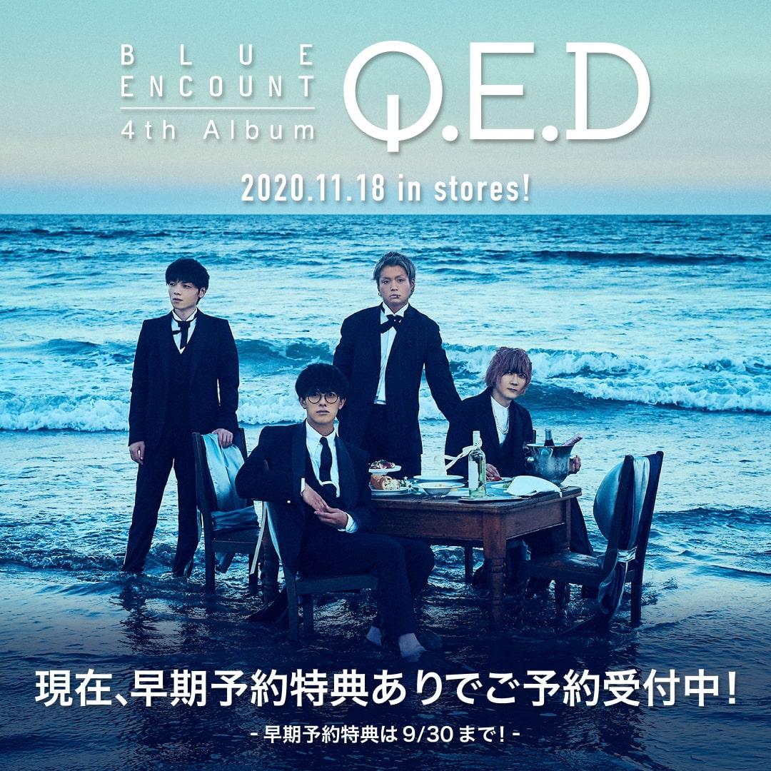 4th Album「Q.E.D」予約受付中!