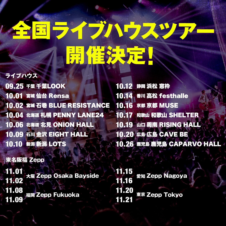全国ライブハウスツアー