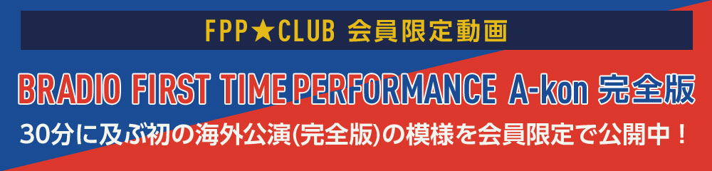 BRADIO FIRST TIME PERFORMANCE A-kon 完全版