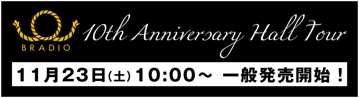 10th Anniversary Hall Tour
