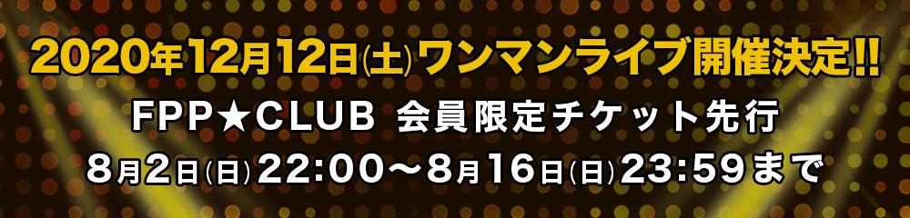 12/12ワンマンライブ開催決定!FC先行開始!