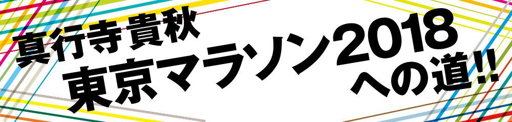 真行寺貴秋東京マラソン2018への道!!