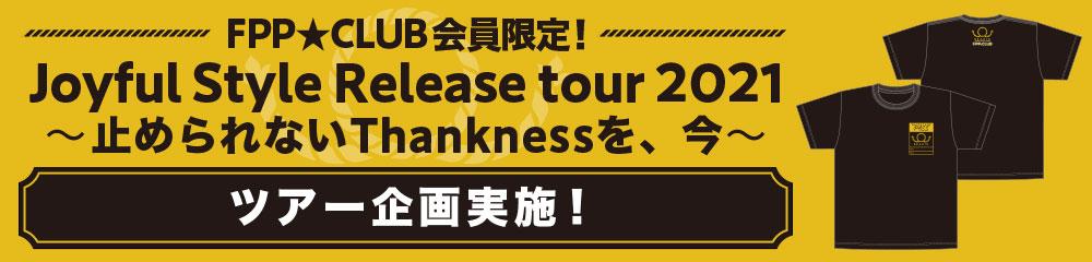Joyful Style Release tour 2021~止められないファンクネスを、今~