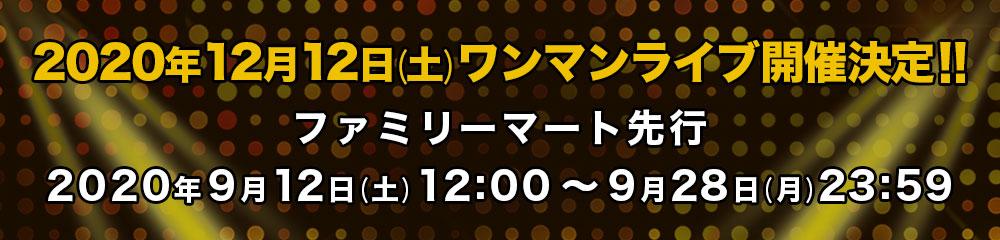 12/12ワンマンライブ開催決定!ファミリーマート先行開始!