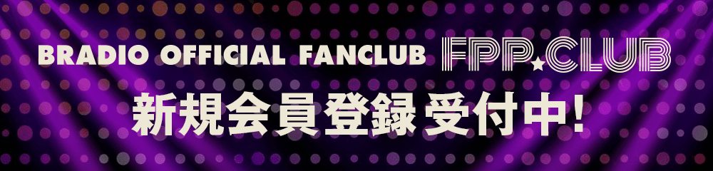 BRADIO OFFICIAL FANCLUB 「FPP★CLUB」