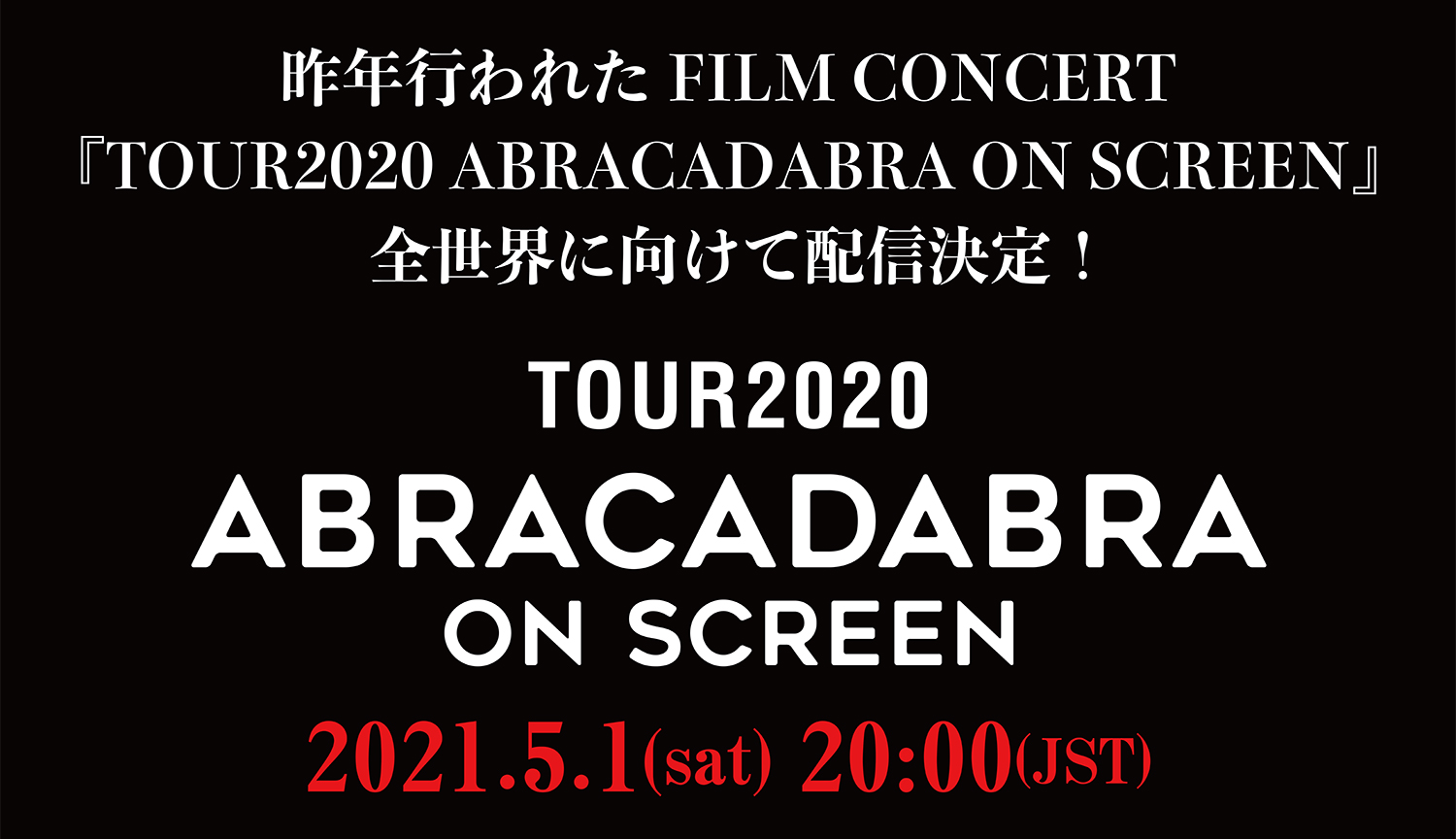 「TOUR2020 ABRACADABRA ON SCREEN」配信決定!