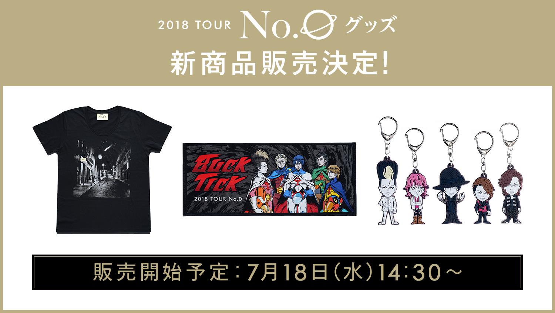 TOUR No.0 グッズ追加