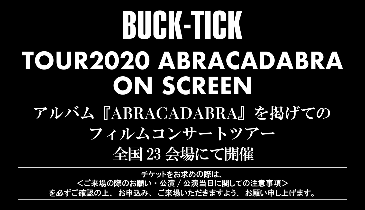 TOUR2020 ABRACADABRA ON SCREEN