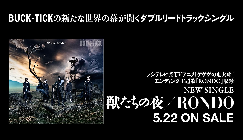 獣たちの夜/RONDO