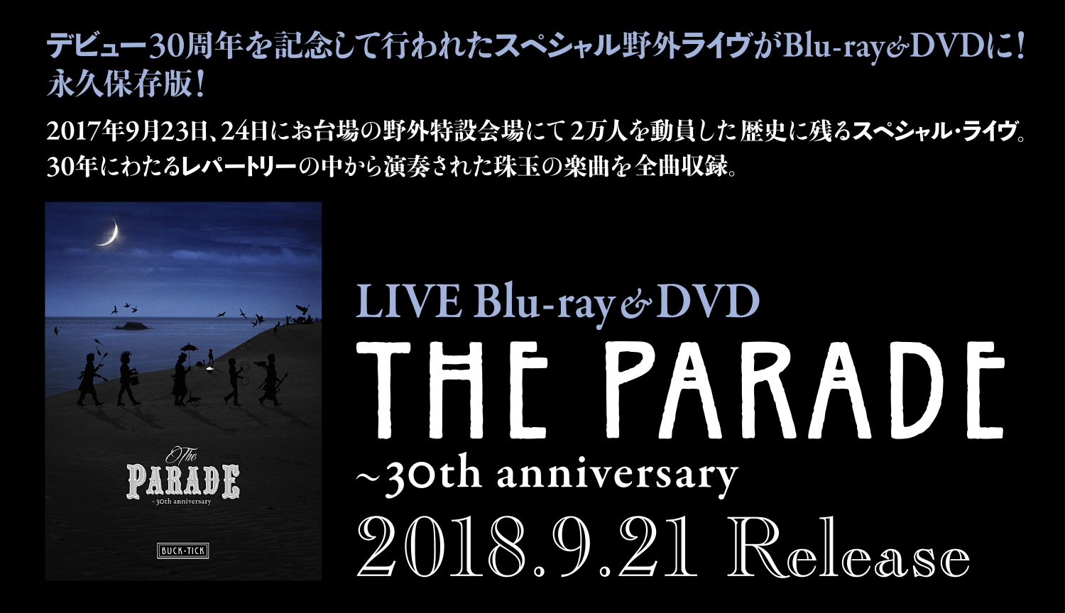 THE PARADE 〜30th anniversary〜