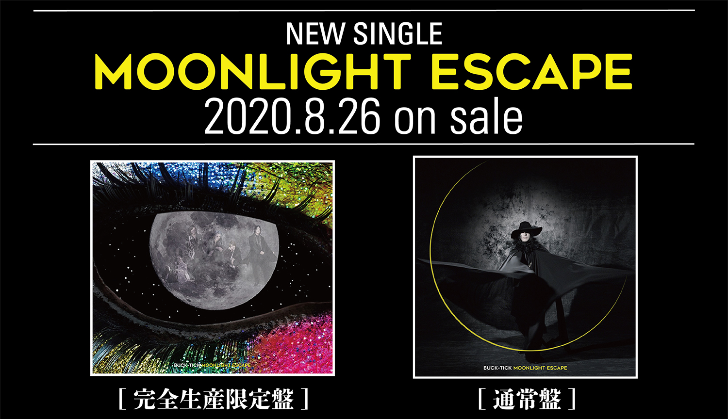 Single「MOONLIGHT ESCAPE」