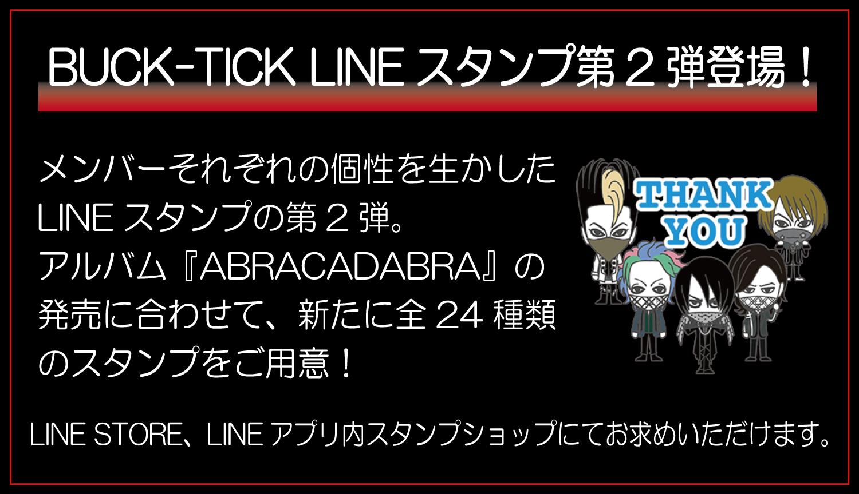BUCK-TICK LINEスタンプ2