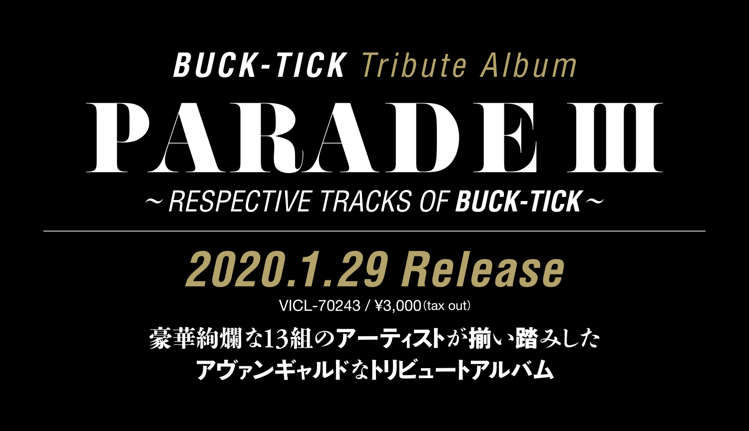 PARADE III ~RESPECTIVE TRACKS OF BUCK-TICK~