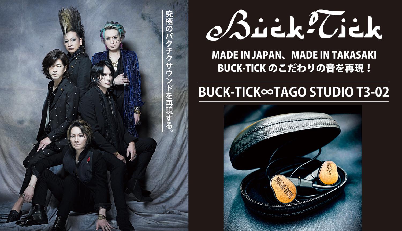 BUCK-TICK∞TAGO STUDIO T3-02