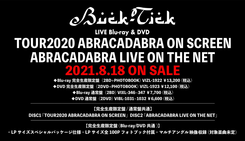 LIVE Blu-ray & DVD 『TOUR2020 ABRACADABRA ON SCREEN / ABRACADABRA LIVE ON THE NET』