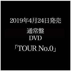 LIVE DVD「TOUR No.0」通常盤