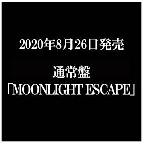 「MOONLIGHT ESCAPE」通常盤