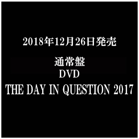 LIVE DVD「THE DAY IN QUESTION 2017」通常盤