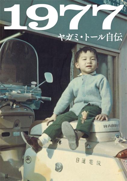 ヤガミ・トール 自伝本「1977」
